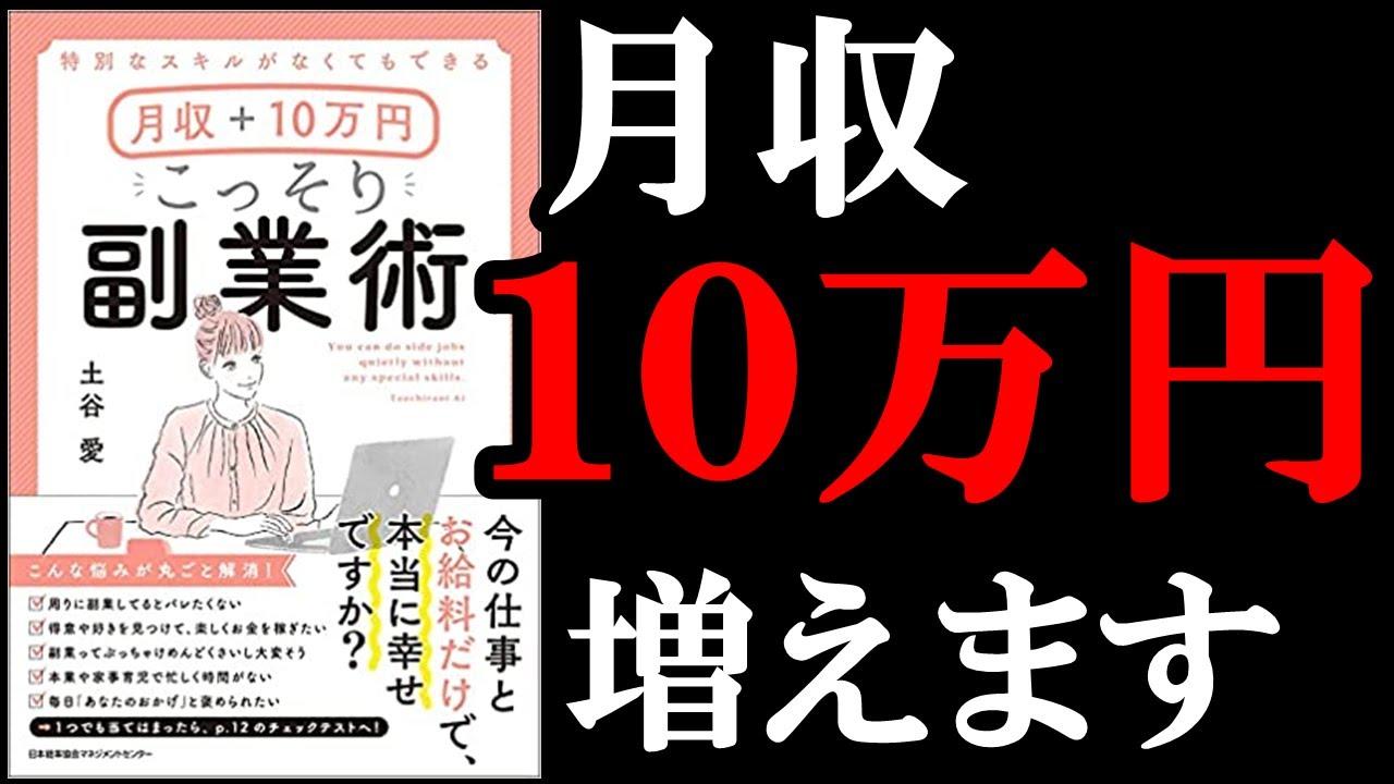 【月収+10万円!】副業が超簡単に始められるようになる本! 『特別なスキルがなくてもできる月収+10万円 こっそり副業術』