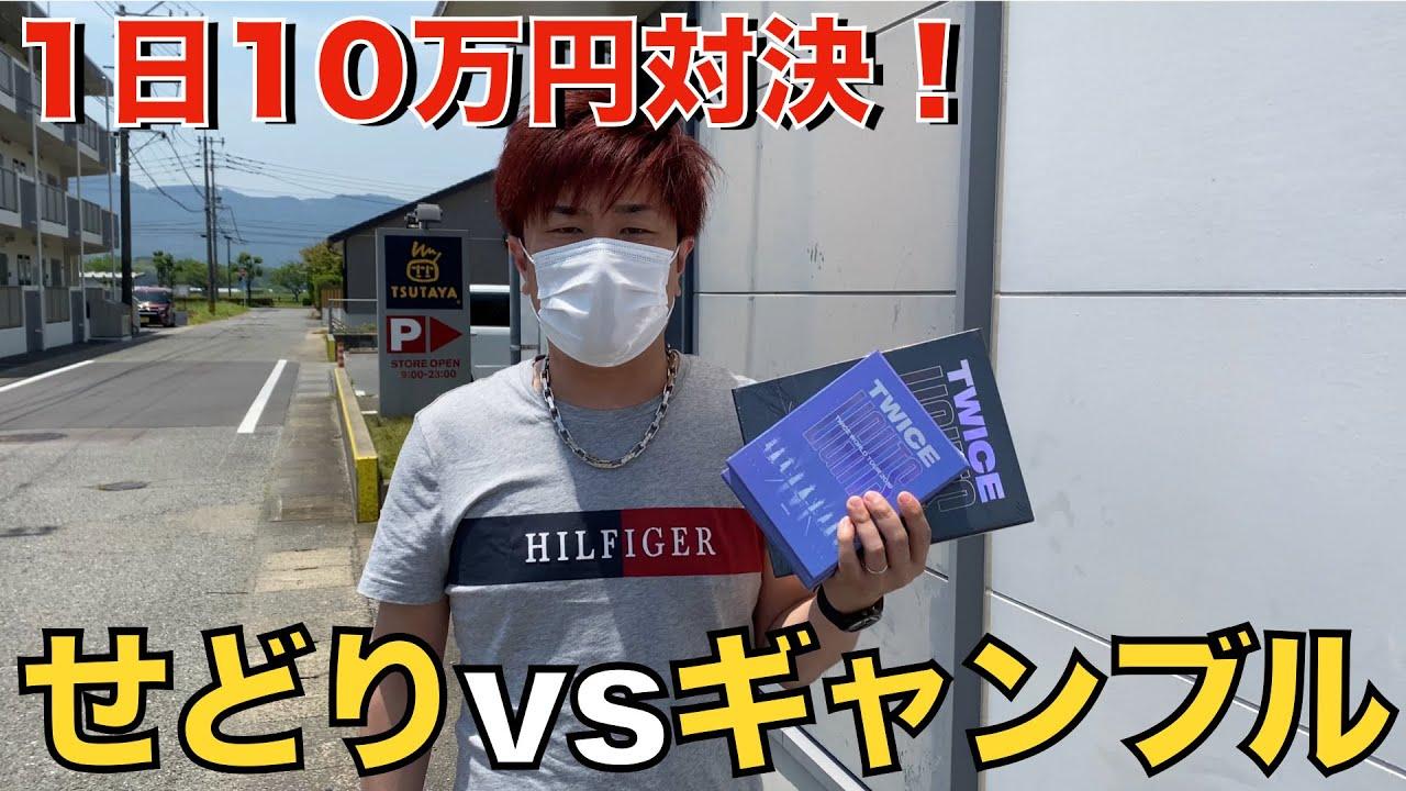 【せどり編】ギャンブルとの対決。1日10万円でいくら増やせるのか??