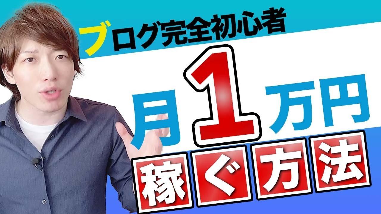 【暴露】ブログで月1万円収益化!完全ロードマップ【年間1000万円稼ぐプロが解説】