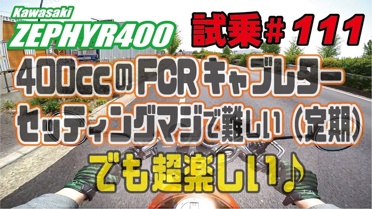ゼンマイ モトブログ 試乗 #111 ゼファー400 FCRキャブレターセッティング