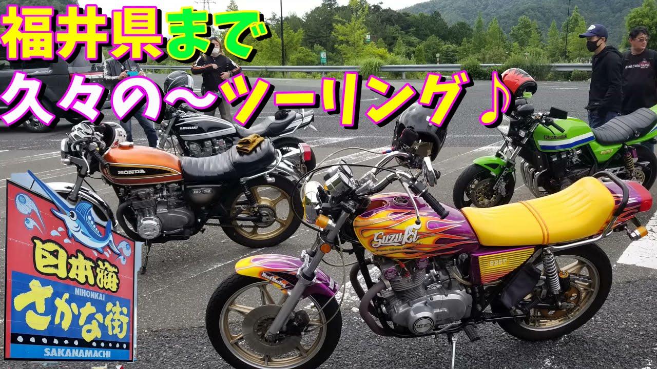 #125 福井県まで久々の~ツーリング~♪ ヨンフォア モトブログ 旧車 バイク