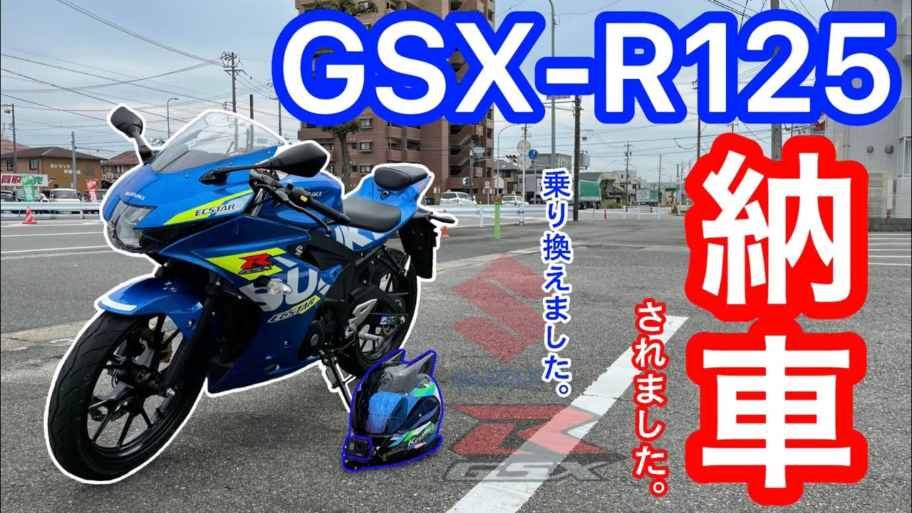 【納車】16歳がGSX-R125に乗り換えます。【モトブログ】【GSX-R125】