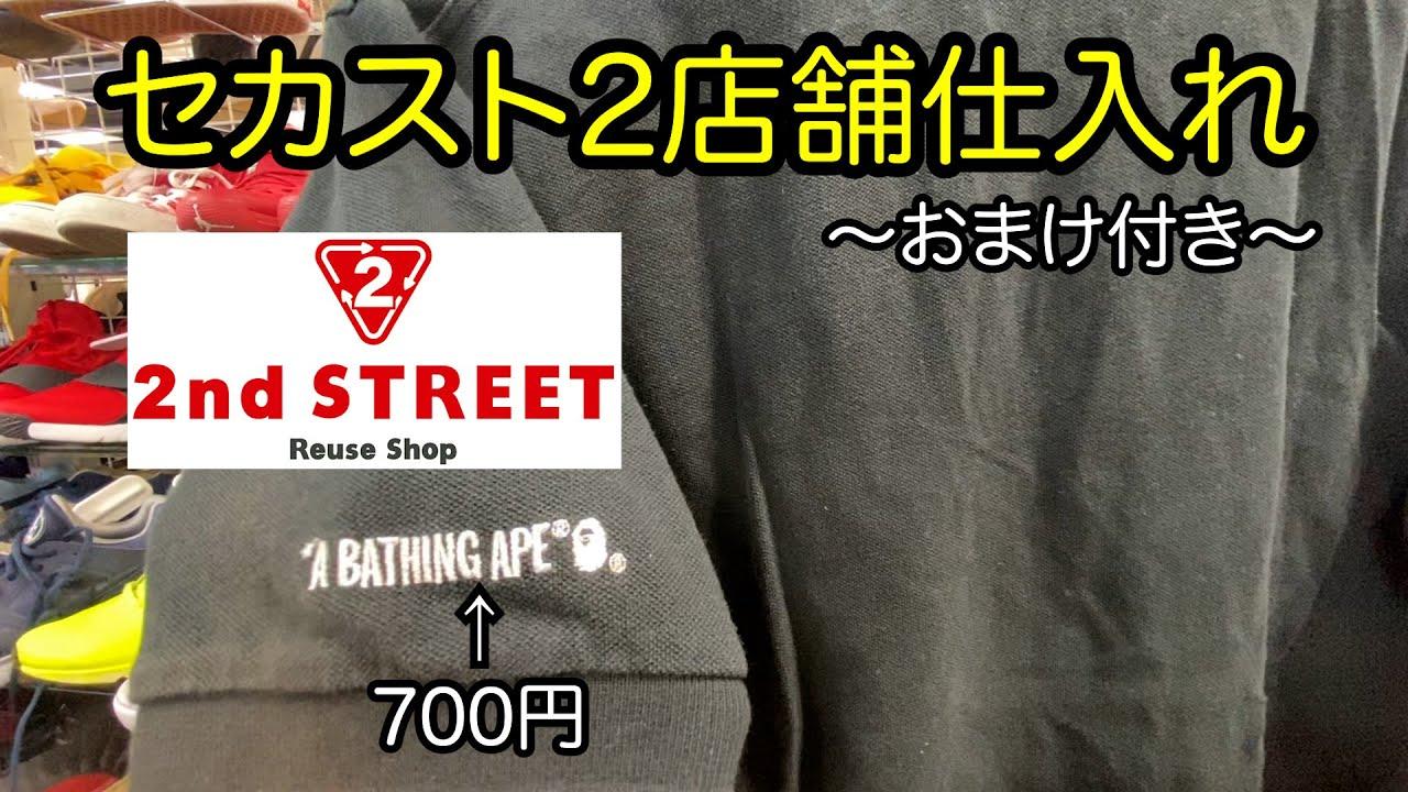 『古着せどり』セカスト2店舗&ワンレク仕入れ!あのブランドが300円で置いてありました。