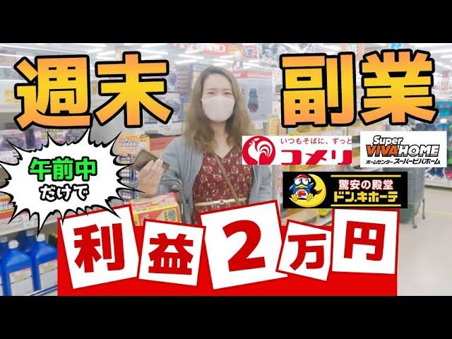【週末副業せどり】午前中だけの店舗仕入れで利益2万円✨ホームセンターとドンキホーテの仕入れ術🤭