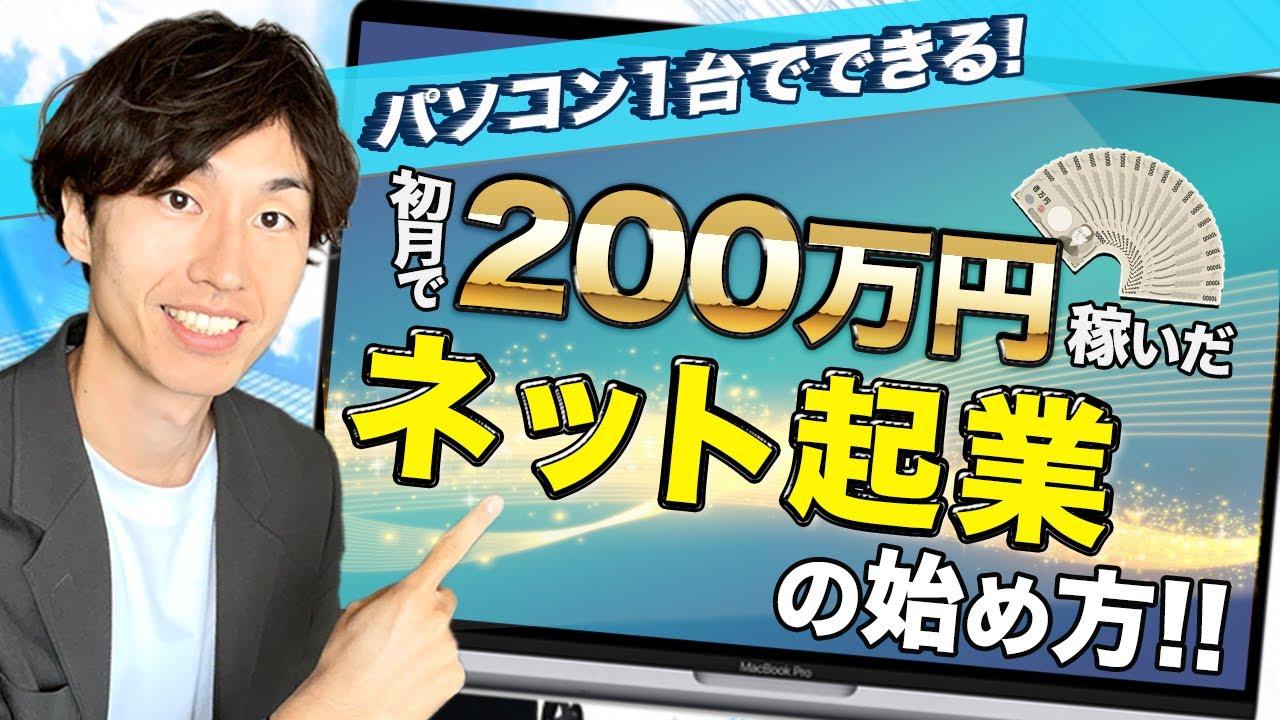 【副業はコレ】初月で月収200万円を達成したネット起業の始め方【コンテンツ販売ビジネス】
