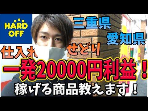 【せどり旅】三重・愛知仕入れ 一発20000円仕入れ教えてます!