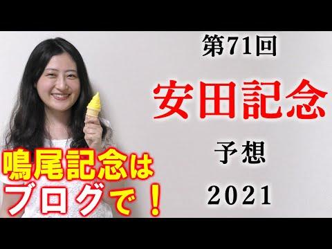 【競馬】安田記念 2021 予想 (鳴尾記念はブログで予想!)ヨーコヨソー
