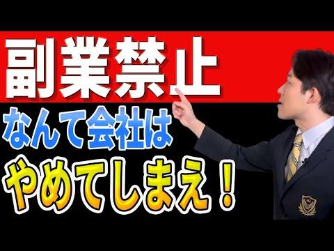 【副業まとめ】2021年勝てる副業は絶対コレ!中田敦彦が解説