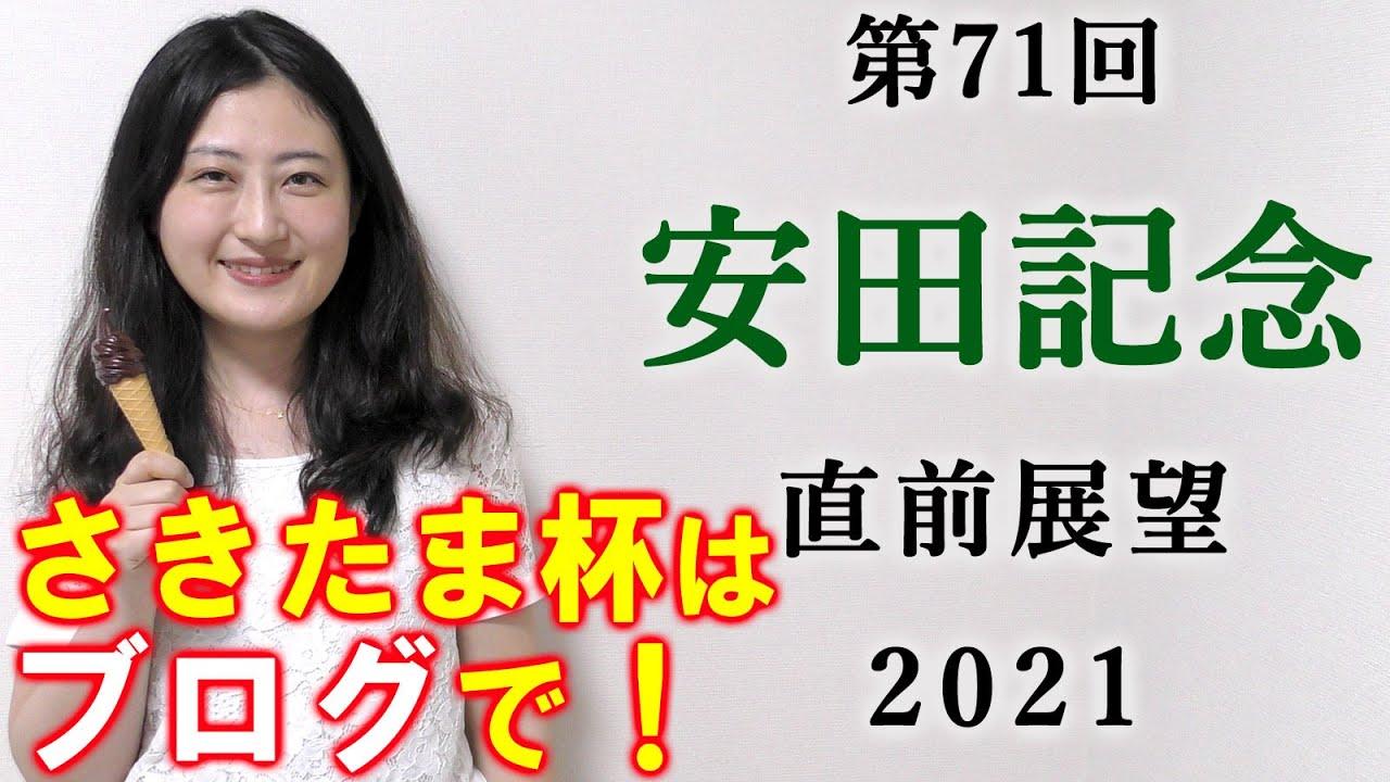 【競馬】安田記念 2021直前展望(安田記念 出走全頭分析はブログで!)グランアレグリアよりも急仕上げの馬がいます!