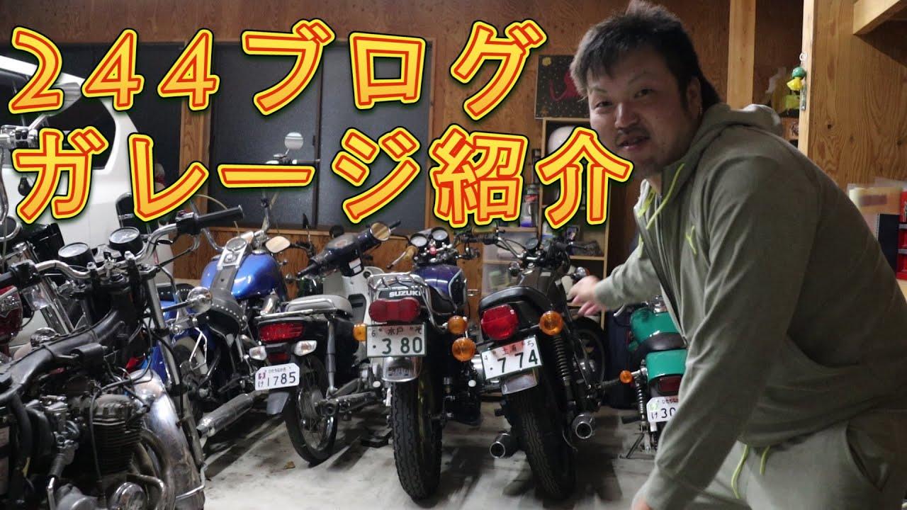 ガレージ紹介【244ブログ】男のロマン GT380 CB400FOUR Z400 マグナ50 ハーレーダビッドソン