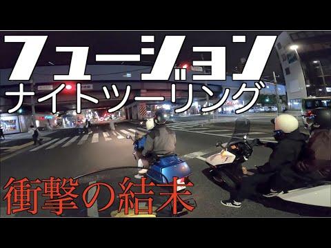 【モトブログ】第3の男登場【フュージョン ナイトツーリング】