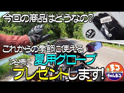 【モトブログ】ナックルガードがスゴイw夏用バイクグローブをレビューしてみた!まるさんの感想です!前回冬用3Mのシンサレート使用の暖かい冬用バイクグローブを提供していただいたメーカーさんからプレゼント!