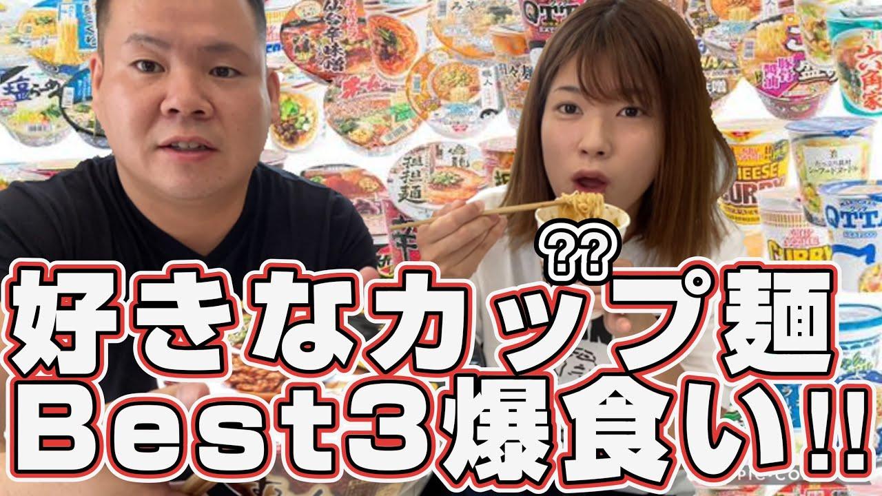 【爆食い】夫婦でカップ麺ベスト3を発表!大食いする!意外なインスタントラーメン登場!