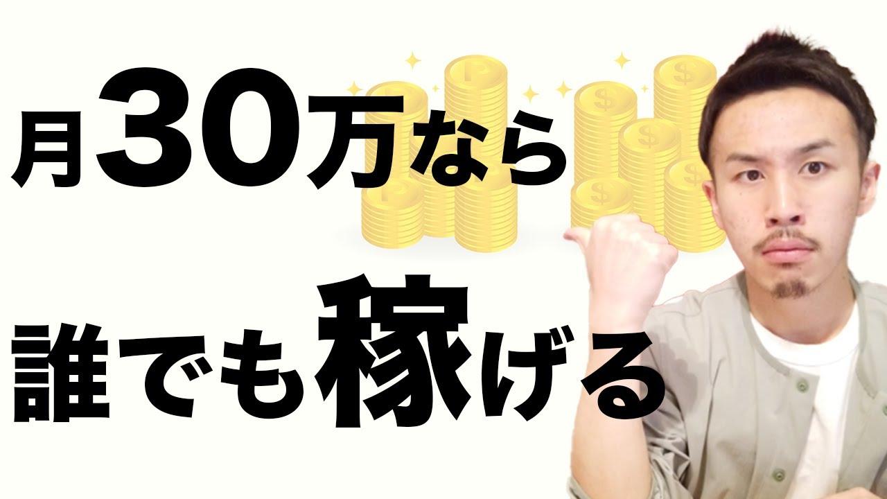 ブログで月30万円稼ぐ4STEPを解説【2021年最新】