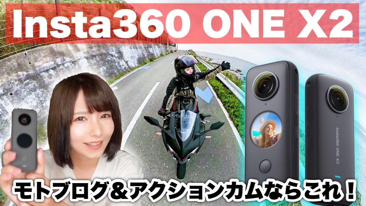 バイク旅・モトブログで大活躍だった360°カメラの進化版!Insta360oneX2がキター!【バイク女子目線でレビュー】