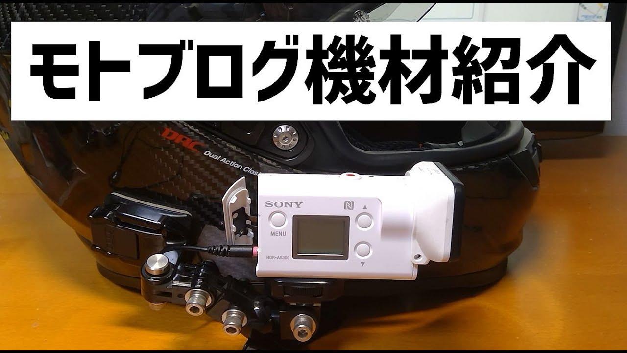 [キクログ483]モトブログ用機材紹介