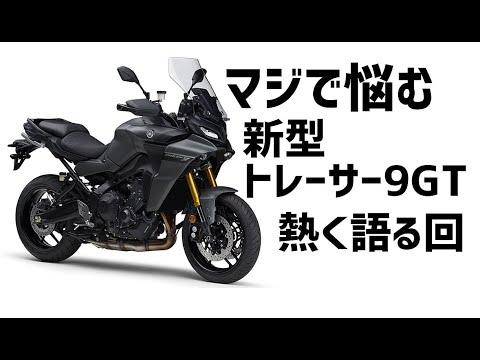 [キクログ485][モトブログ]新型TRACER9 GTについて熱く語る