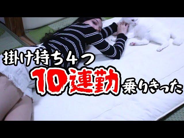 【施設育ち・仕事掛け持ち4つ】とある副業YouTuberの休日前夜。アラームをかけずに眠れる幸せ!