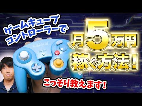 ゲームキューブコントローラーで稼ぐ!月5万円以上稼ぐ方法を教えちゃいます|ジャンクせどり攻略