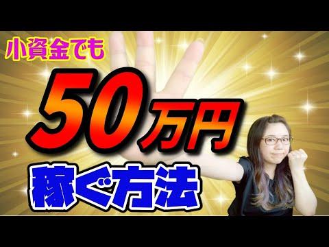仕入れ資金が少ない人が50万円を稼ぐために外せない!まずやるべき事!
