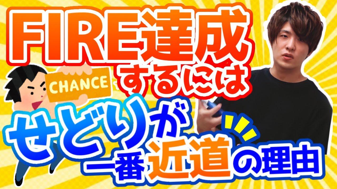 【衝撃】せどりの知識と500万円があれば明日からFIRE可能‼明日から仕事を辞めて自由に暮らすためのお金の授業。