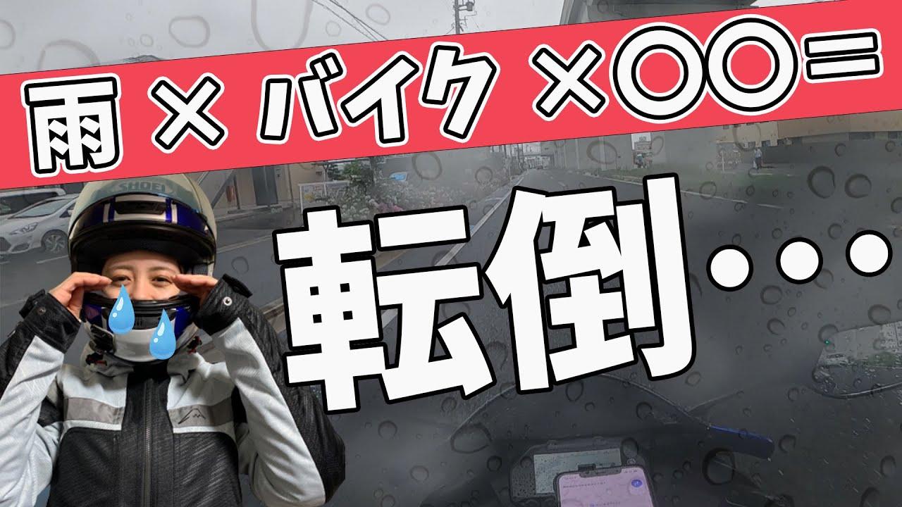 【転倒…】雨の日バイクでコケないために気をつけること5選【YZF-R25/ユリカモトブログ】