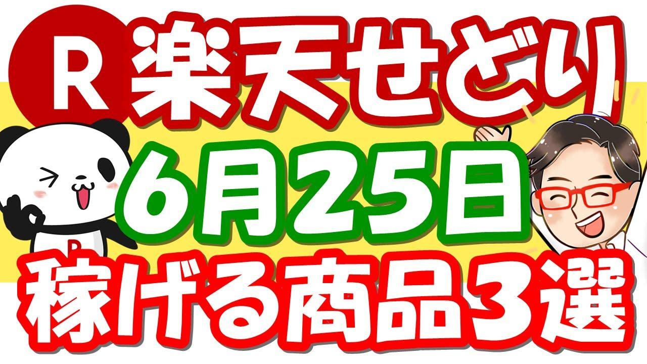 【楽天せどり】6月25日(金)に稼げる激熱商品3選!楽天お買物マラソンお得情報っ!!≪2021年6月最新≫