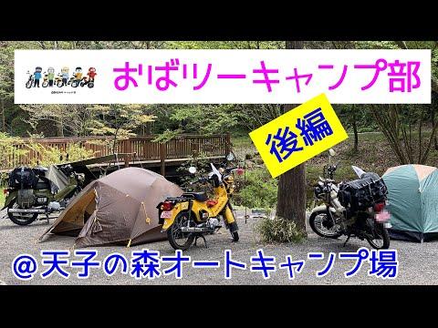 モトブログ#65【おばさんツーリング部】<後編>みっちゃん、さっちゃん初キャンプ!@天子の森オートキャンプ場