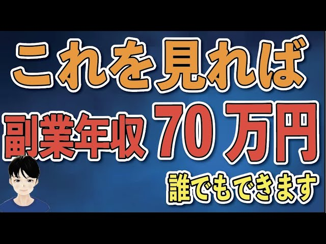 【最強戦略】あなたの副業年収を70万円以上にします。