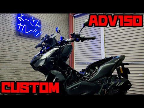 【ADV150】youtuberのADV150をカスタム!その1【ヤマダのモトブログ】