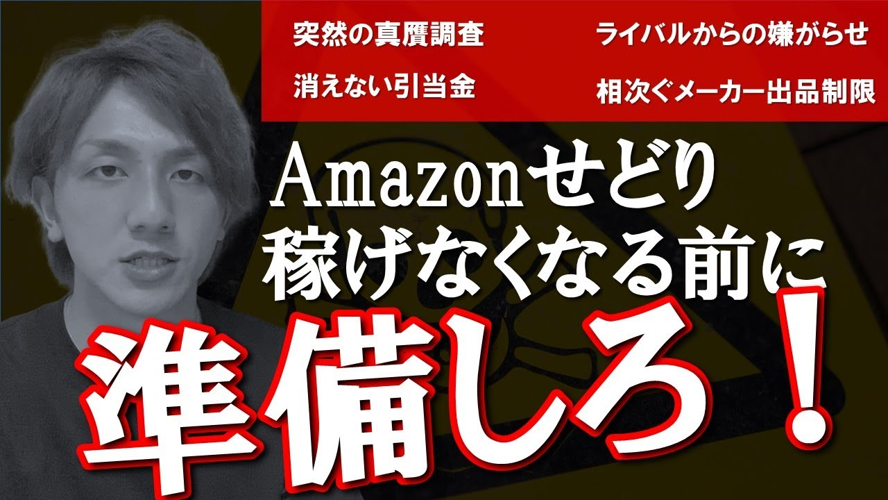 【Amazon依存からの脱却】今アツイ!ヤフーショッピング出店の手順書を無料で配布します!