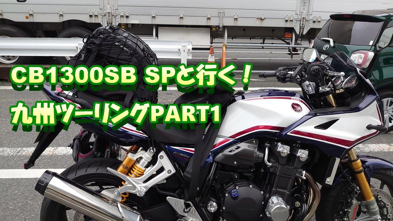 【CB1300SB SP 2021】2021九州ツーリングPART1【モトブログ】