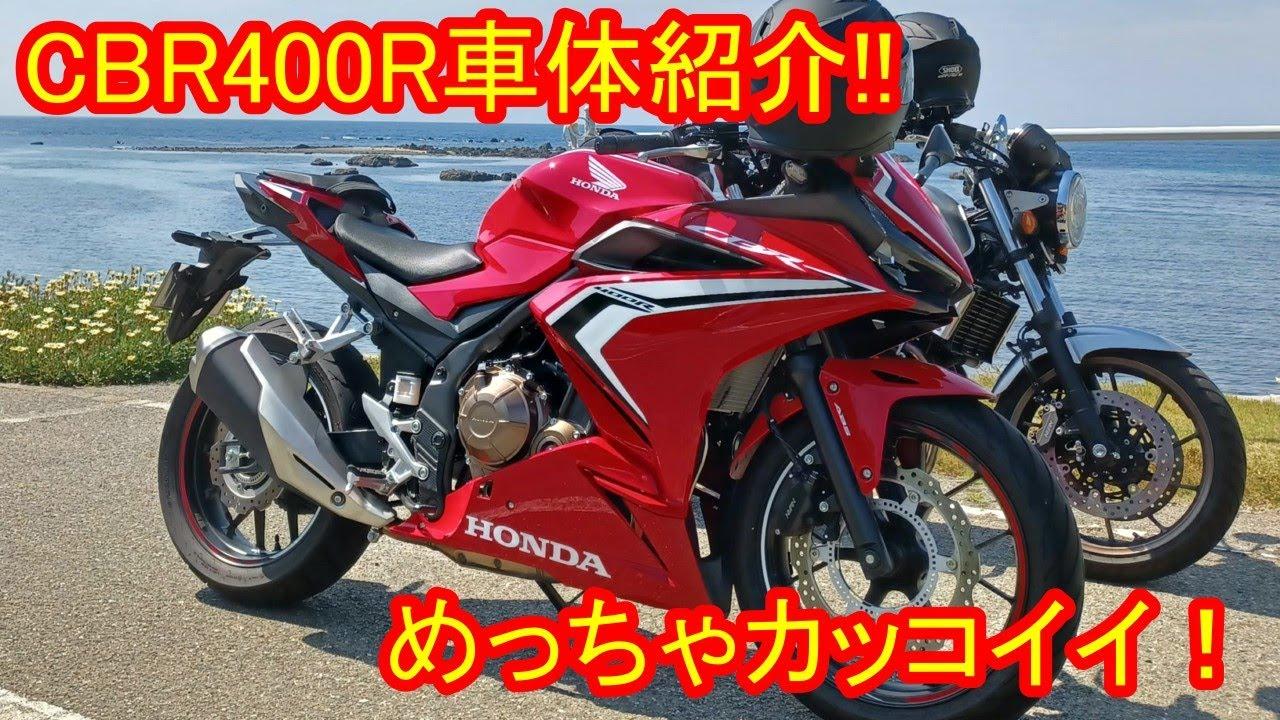 CBR400R車体紹介!モトブログ