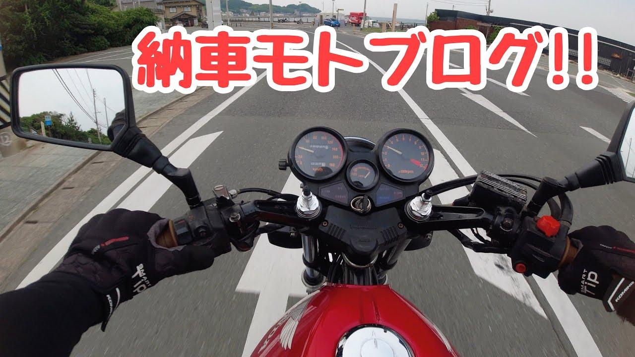 【モトブログ】「祝🎊CBX400F納車モトブログ!!」