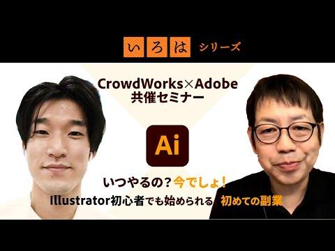 【CrowdWorks x Adobe共同セミナー】いつやるの?今でしょ! - Illustrator初心者でも始められる、初めての副業 | 「いろは」シリーズ