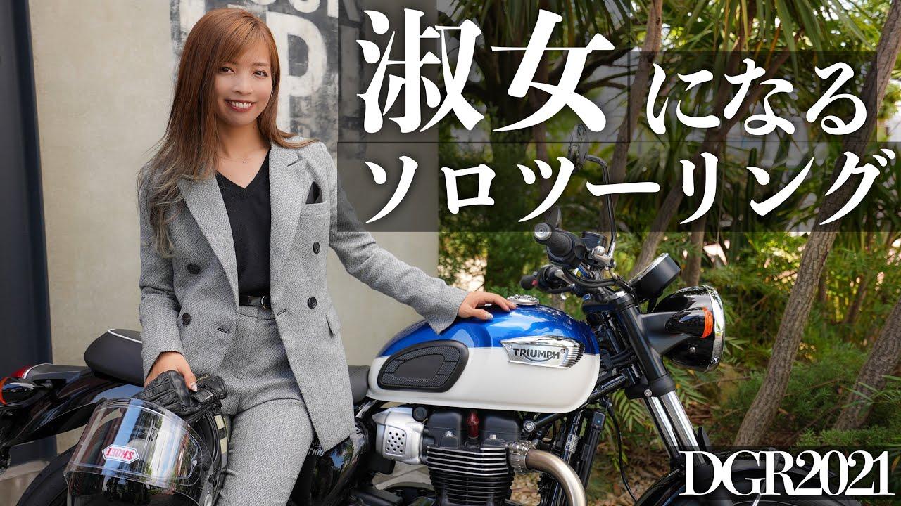 【萌】淑女になって横浜を駆け巡るソロツーリング  DGR 2021~Distinguished Gentleman's Ride~ Triumph Bonneville T100【モトブログ】