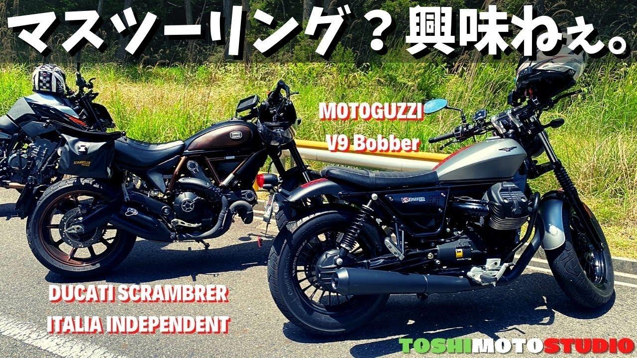 【モトブログ】群れても絵にならないバイク、DUCATIスクランブラーとMOTOGUZZI V9ボバーはあがりバイクの筆頭だ!オーナーインタビュー。