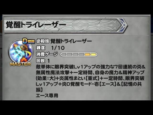 【FFRK】エースデュアル覚醒奥義試走【ブログ用】