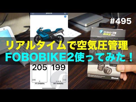 リアルタイムで空気圧管理 FOBOBIKE2使ってみた! / motovlog #495 【モトブログ】