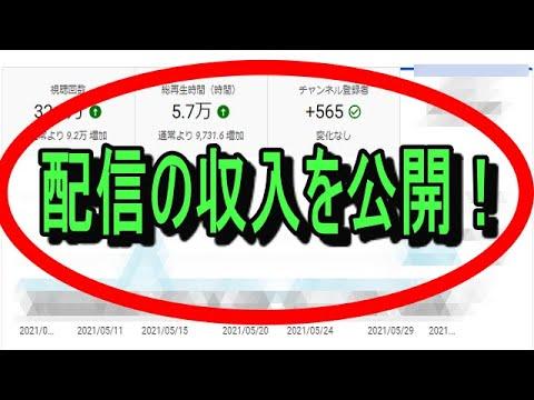 FXユーチューバーのアフィリエイト収入について暴露!!