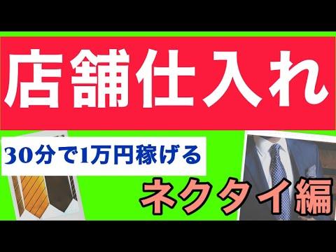 【せどり】店舗仕入れネクタイ編•ブランド品の中古を格安でGET!30分で1万円!?