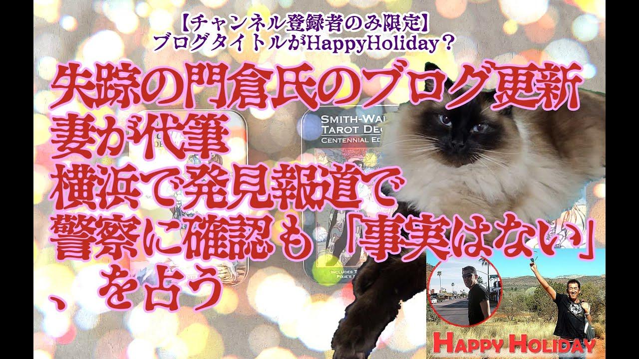 失踪の門倉氏のブログ更新 妻が代筆 横浜で発見報道で警察に確認も「事実はない」、を占う【HappyHolidayとは何か?】【タロットで仲良く】