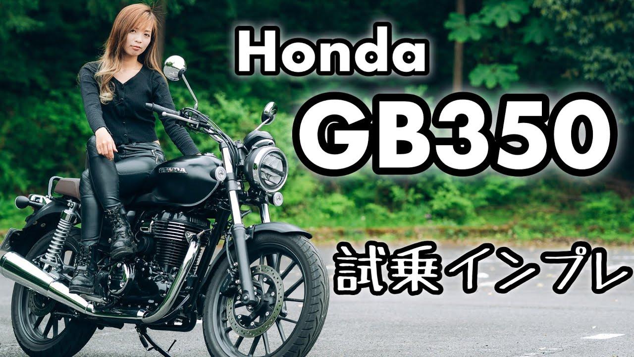 バイク女子目線!Honda GB350 試乗インプレッション!【モトブログ】