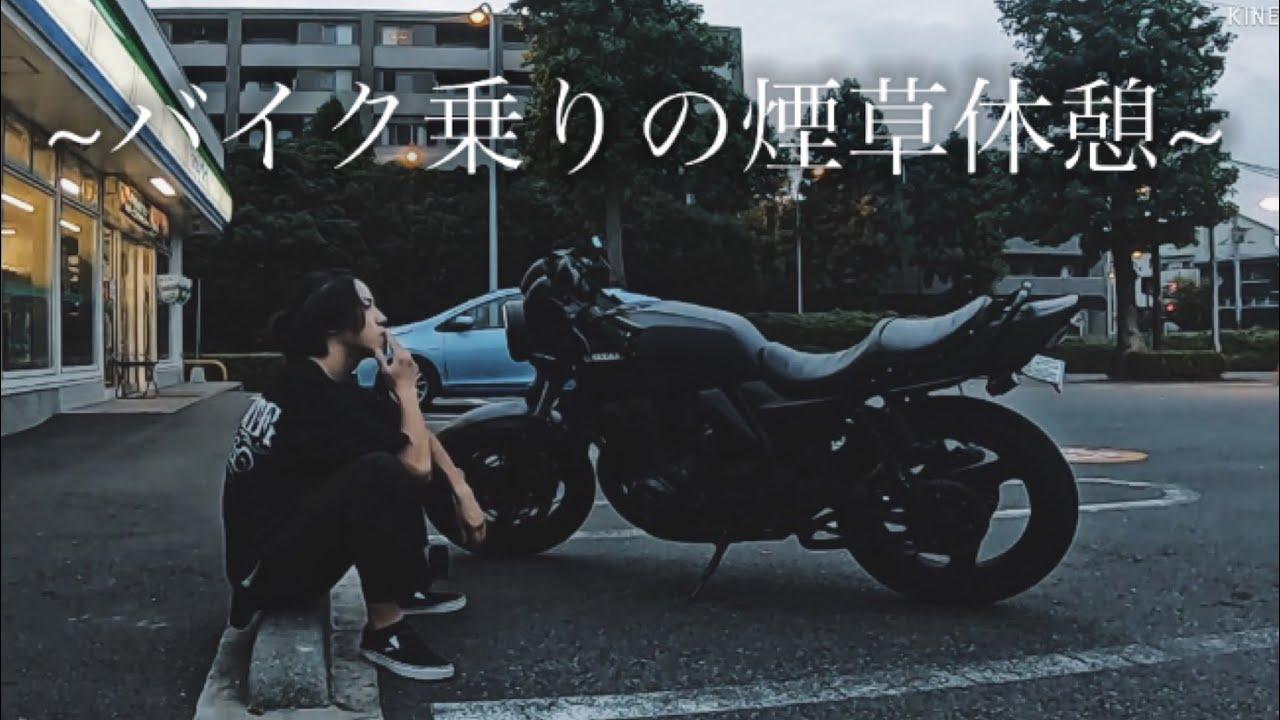 早朝、愛車を眺め煙草を吸う動画【Kのモトブログ】