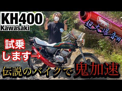 伝説の旧車『KH400』フル加速に超驚き!!【モトブログ】