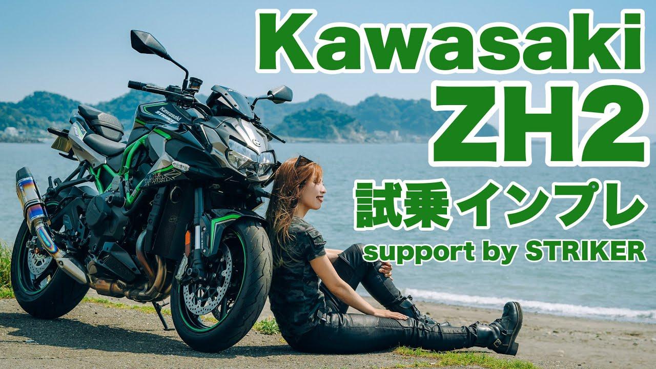バイク女子目線!Kawasaki ZH2試乗・インプレッション!support by STRIKER【モトブログ】