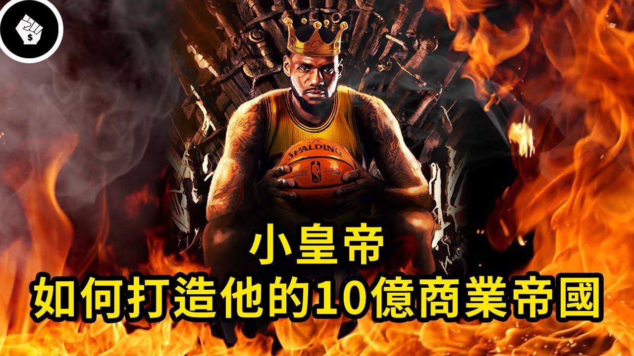 小皇帝LeBron James的投資哲學,NBA只是他的副業?