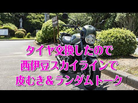 [モトブログ] タイヤ交換したので西伊豆スカイラインで皮むき!&ランダムトーク [Motovlog]Kawasaki Z900RS GOPRO HERO8