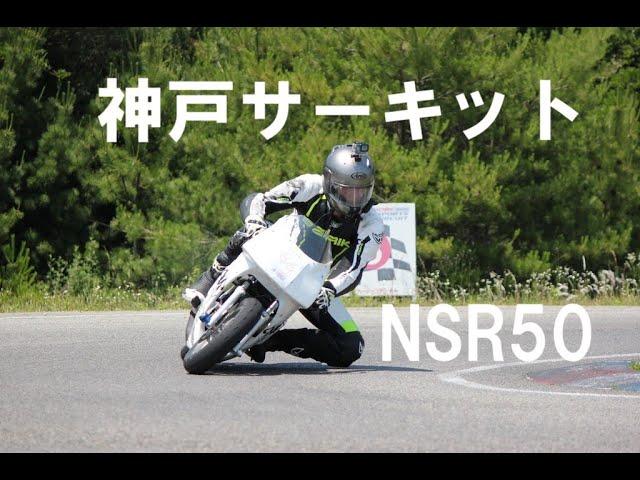 NSR50モトブログ「初心者が行く神戸サーキット」