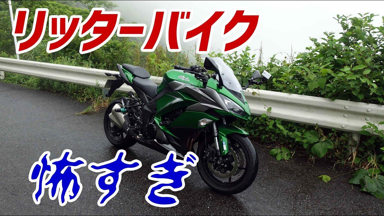 【モトブログ】初心者がNinja1000に乗ってみた!【Ninja400】